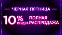 Дополнительная скидка 10% на все к ЧЕРНОЙ ПЯТНИЦЕ